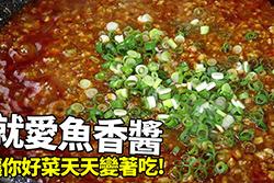 就愛魚香醬,讓你好菜天天變著吃-中華料理