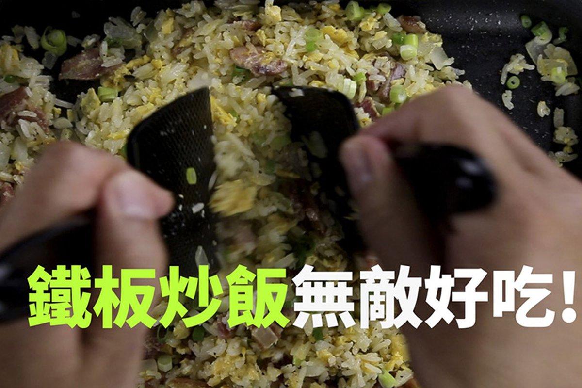 4道無敵好吃鐵板炒飯