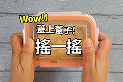 搖一搖,就能上桌的超好吃涼拌菜∼-中華料理