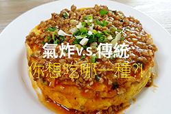 氣炸鍋做魚香烘蛋,嚐過就知道∼-中華料理