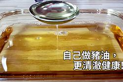 利用萬用鍋,教你炸豬油∼-中華料理