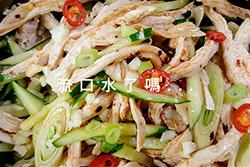 5種讓你暑氣全消的涼拌菜!-中華料理