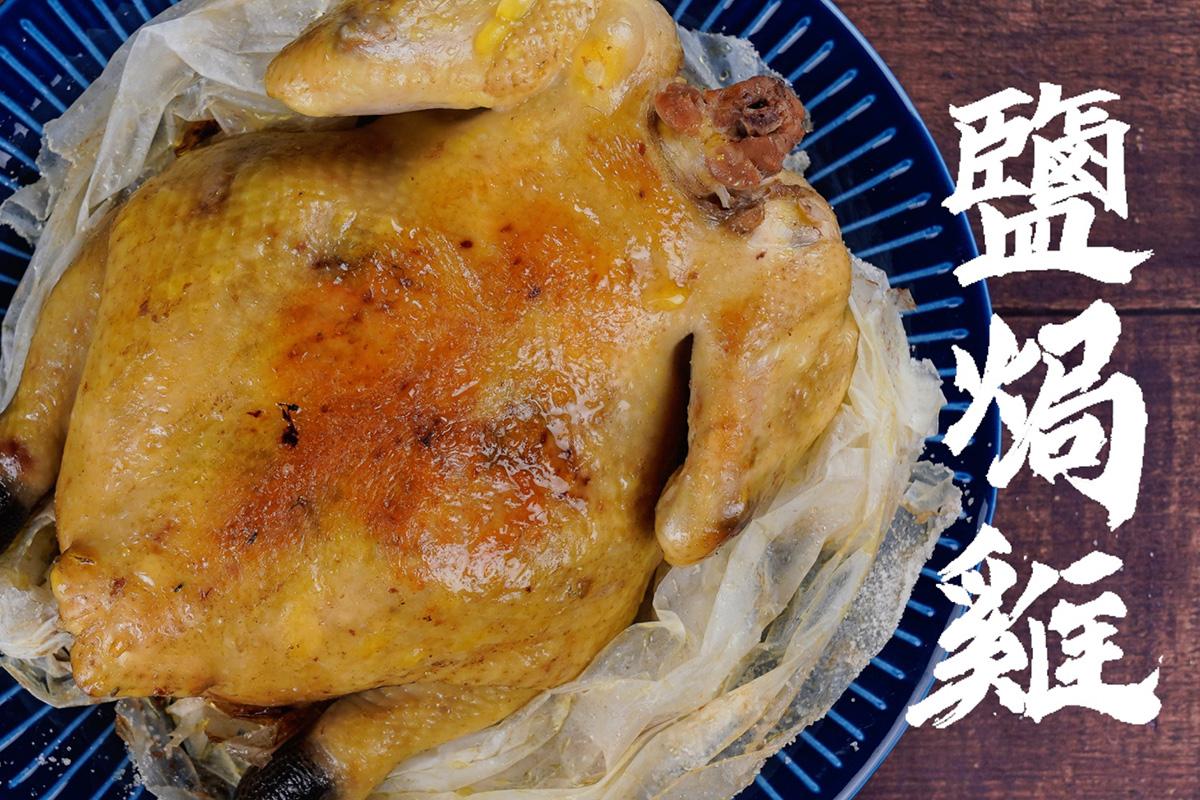 餐廳才有的大廚菜鹽焗雞