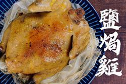 餐廳才有的大廚菜鹽焗雞-中華料理