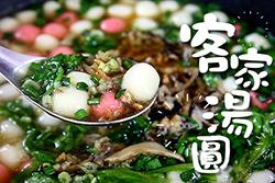 客家湯圓湯鮮美料豐盛-中華料理