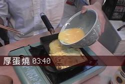 厚蛋燒DIY-日韓南洋料理