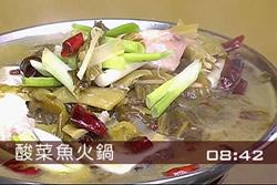 鮮香夠味-酸菜魚火鍋-中華料理