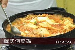 韓國泡菜火鍋-日韓南洋料理