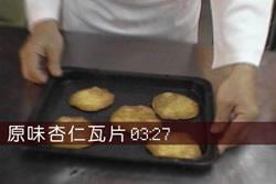 杏仁瓦片餅乾-烘焙