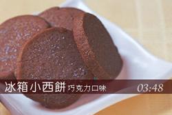 巧克力小西餅-烘焙