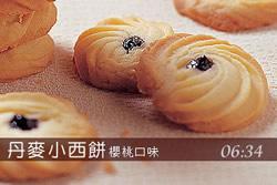 酥鬆性麵糰+櫻桃小西餅-烘焙