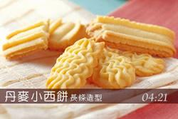 丹麥小西餅(長形)-烘焙
