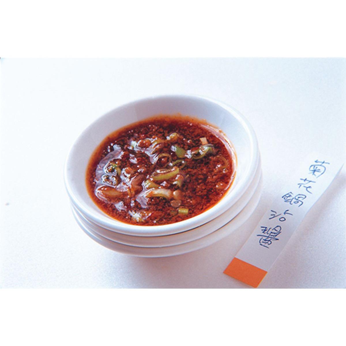食譜:酸白菜鍋沾醬