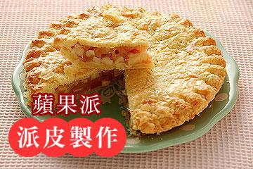 食譜:專業甜派皮製作技巧