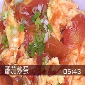 番茄炒蛋(1)
