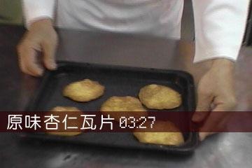 食譜:杏仁瓦片(6)