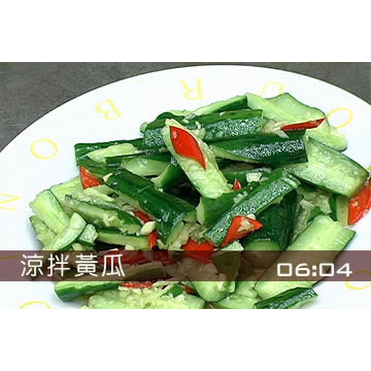 食譜:涼拌黃瓜